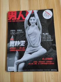男人装2008.02封面贾静雯