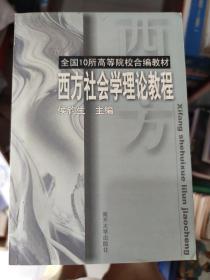 西方社会学理论教程