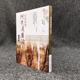 台湾商务版 木村泰贤《阿毘達磨論之研究》
