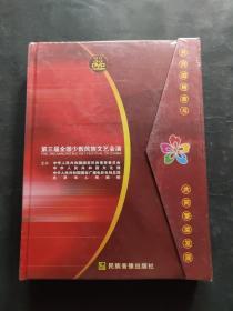 第三届全国少数民族文艺会演 (33片DVD全套) 【未拆封】【未翻阅】