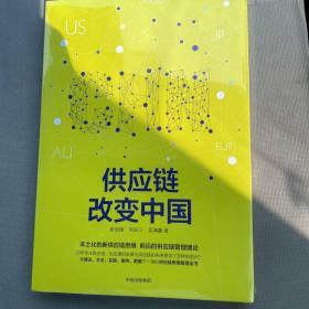 供应链改变中国(全新塑封实拍图)包邮
