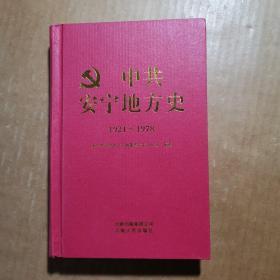 中共安宁地方史 1921—1978