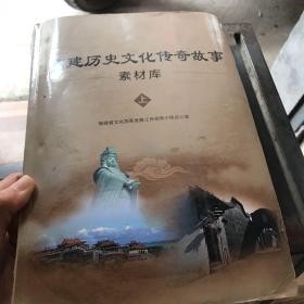 福建历史文化传奇故事素材库 上册