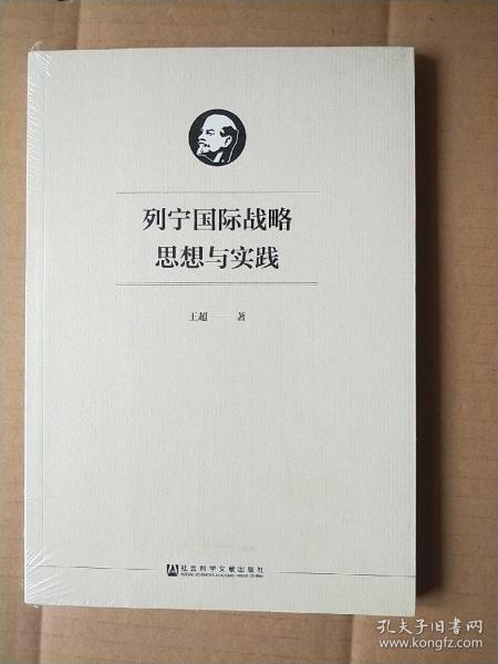 列宁国际战略思想与实践