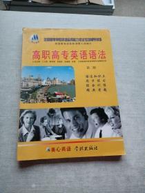 全国高等学校英语应用能力考试专项辅导训练 高职高专英语语法 第二版