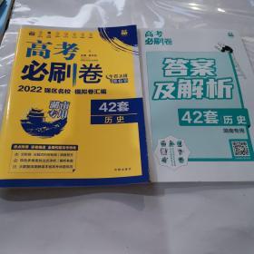 高考必刷卷 湖南专用 42套历史