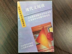 现代文阅读