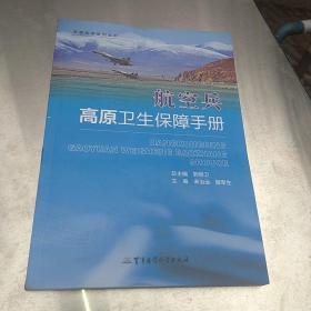 航空兵高原卫生保障手册