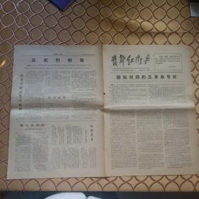 文革小报:首都红卫兵  1967年1月26日