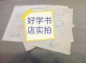 茶专题收藏:1980年福建霞浦县水门茶厂向杭州农业机械厂购买制茶设备贸易供货合同、电报一组