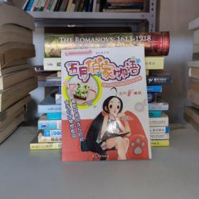 实用主义私绘本系列:为自己迎来幸福和爱的烹饪情书