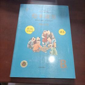 小学生绘本课堂练习书B1 B2四年级语文上册  第3版样书