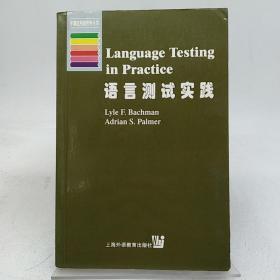 语言测试实践(英文)