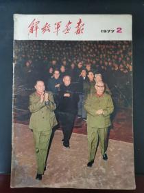 解放军画报1977年第2期