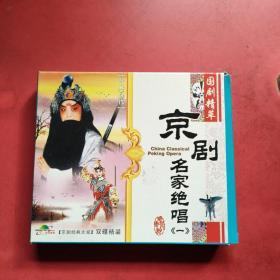 京剧名家绝唱【一】双碟装VCD2光盘 【贵妃醉酒、借东风、野猪林、荒山泪、草船借箭、白蛇传、逍遥津】