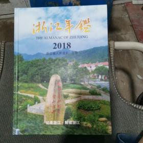 浙江年鉴2018