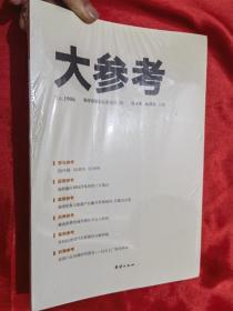 大参考 No. 1906 【16开】未开封