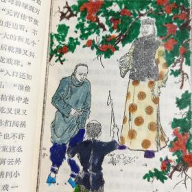 山海经丛书之八-乾隆下江南的传说