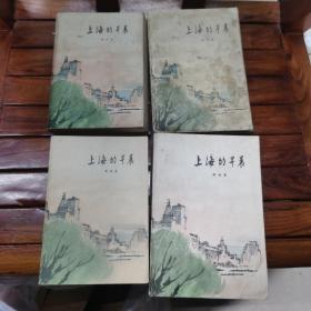 上海的早晨(一套四册)彩色插图