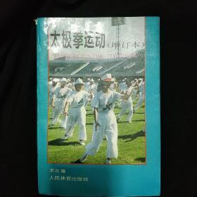 《太极拳运动》增订本 全图演示 有折叠图 人民体育出版社 私藏 书品如图.