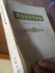 何伟签名:政治经济学新编