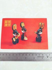 老明信片,恭贺新禧《兔》生肖(带4分邮资)
