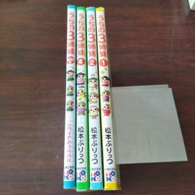 うちの3姉妹(特别编 +第1、2、4,4册合售)