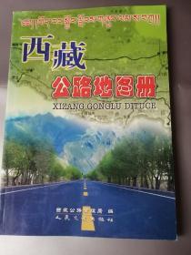 西藏公路地图册