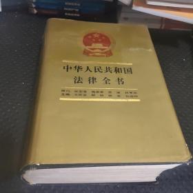中华人民共和国法律全书