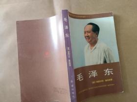 毛泽东 国外研究毛泽东思想资料选辑(一)