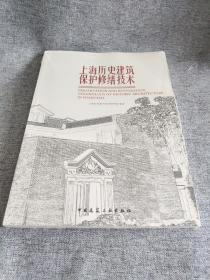 上海历史建筑保护修缮技术
