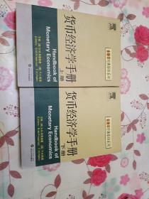 货币经济学手册(上下册)