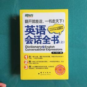 英语会话全书(塑封9品无盘)