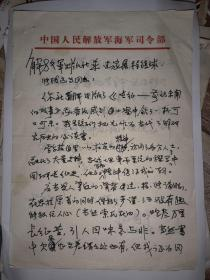 原中国海军副司令员61少将杨国宇信札