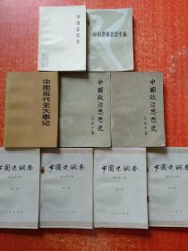 9册合售:中国政治思想史(上下册)、中国史纲要(第1.2.3.4册全)、中国现代史大事记、中国近代史、中国逻辑思想史稿