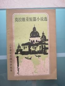 二十世纪外国文学丛书 :莫拉维亚短篇小说选