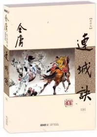连城诀(全一册)