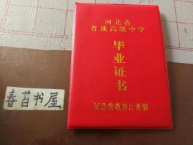河北省普通高级中学 毕业证书