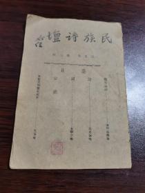 民族詩壇 第五卷 第三輯 于右任題簽 民國34年初版土質本