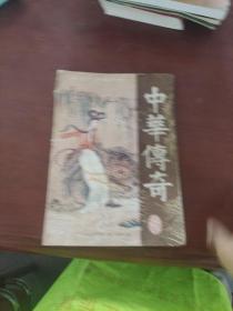 中华传奇1986.1