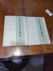 毛泽东著作选读(上下册)一版一印