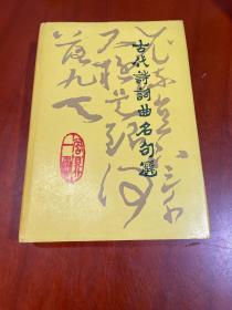 古代诗词曲名句选 (修订本)精装