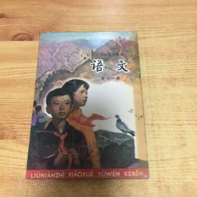 六年制小学课本 语文 第十一册