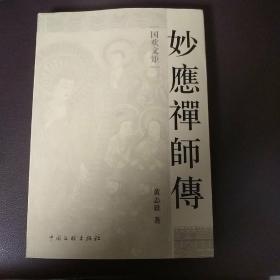 妙应禅师传(高僧传)