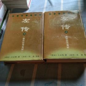 左传(春秋经传集解)全二册