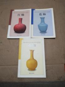 1995-2002年单色釉瓷器拍卖图鉴: 红釉 蓝釉 黄釉  三本合售  见图