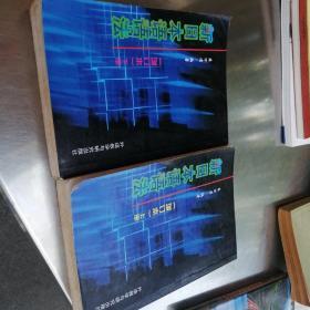 新日本语语法(增订本)上下册