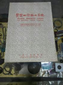 建国早期《美丽的云南山茶花》活页画册 8张一套全,品佳量小、手绘图版、中俄英三语、珍贵植物文献、值得留存!