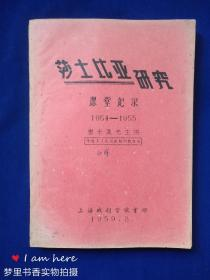 莎士比亚研究 课堂记录(1954-1955)油印