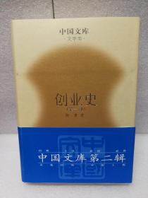 创业史.第一部(中国文库第二辑 布面精装 仅印500册)